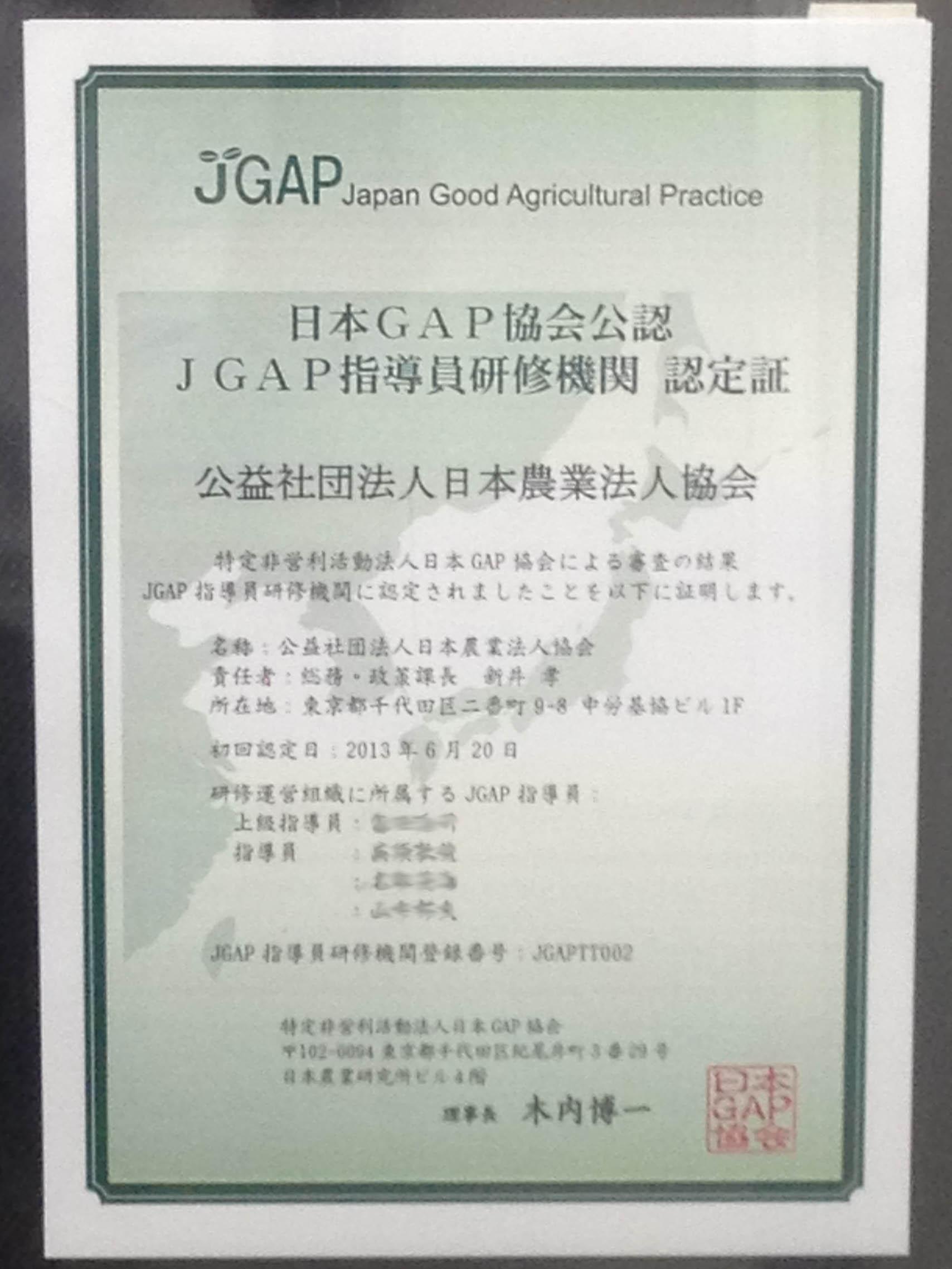 日本GAP協会 認定書
