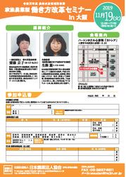 夫婦大阪裏.png