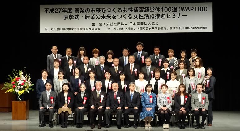 平成27年度WAP100表彰式 集合写真