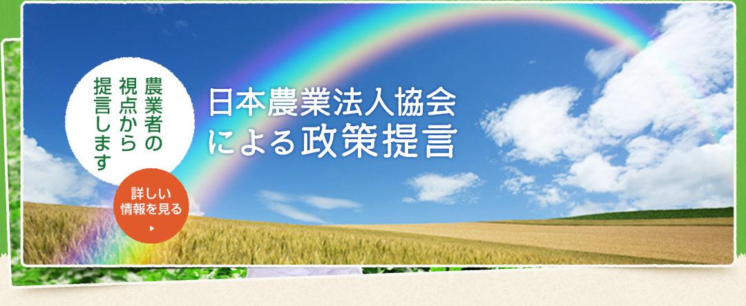 日本農業法人協会による政策提言【農業者の視点から提言します】